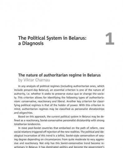 The Nature of Authoritarian Regime in Belarus: Government Structure and Parliament