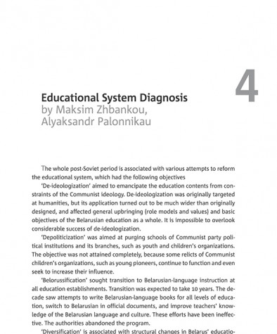 Educational System Diagnosis