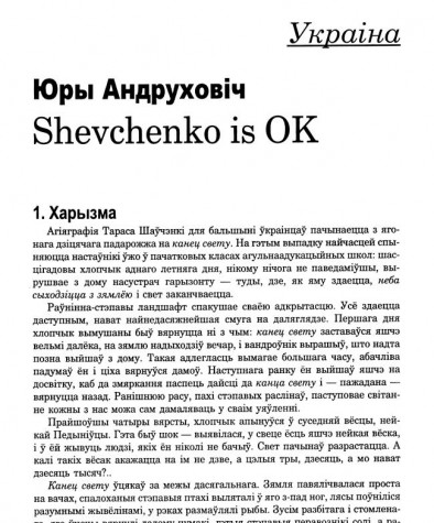 Shevchenko is OK