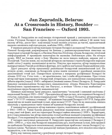 Jan Zaprudnik, Belarus: At a Crossroads in History, Boulder — San Francisco — Oxford 1993. (Агляд)