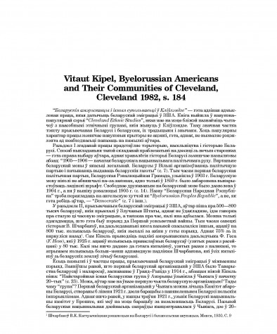 Vitaut Kipel, Byelorussian Americans and Their Communities of Cleveland, Cleveland 1982, s. 184 (Агляд)