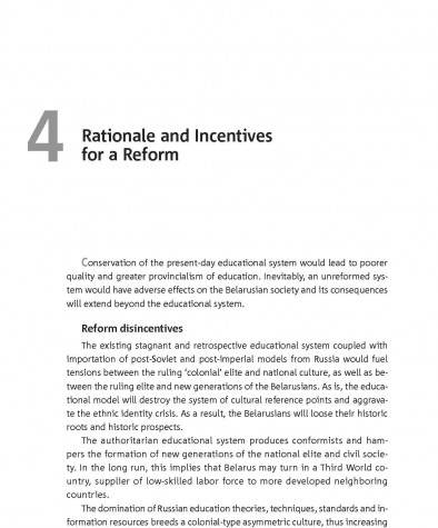 Rationale and Incentives for the Educational Reform
